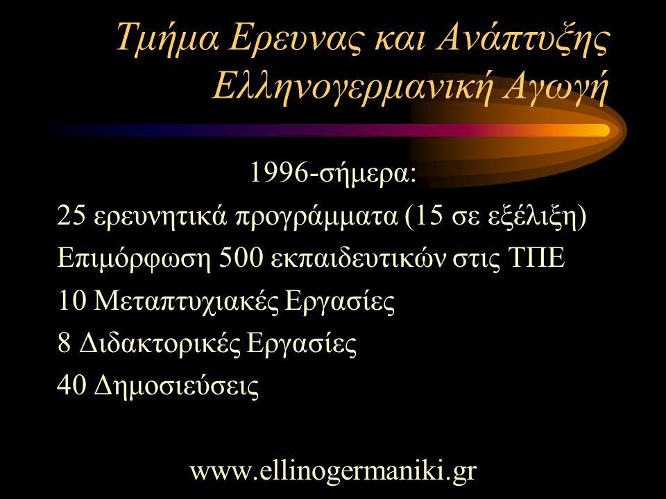 Τμήμα Ερευνας και Ανάπτυξης Ελληνογερμανική Αγωγή 1996-σήμερα: 25 ερευνητικά προγράμματα (15 σε εξέλιξη) Επιμόρφωση 500 εκπαιδευτικών στις ΤΠΕ 10 Μεταπτυχιακές Εργασίες 8 Διδακτορικές Εργασίες 40 Δημοσιεύσεις www.ellinogermaniki.gr
