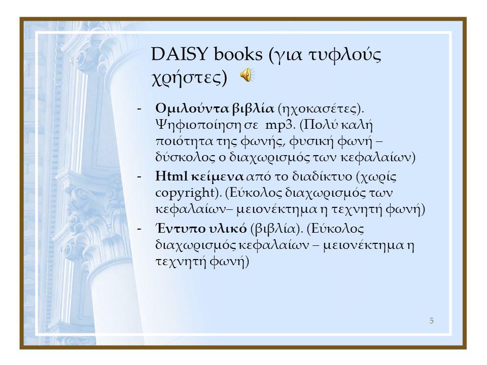 5 DAISY books (για τυφλούς χρήστες) -Ομιλούντα βιβλία (ηχοκασέτες). Ψηφιοποίηση σε mp3. (Πολύ καλή ποιότητα της φωνής, φυσική φωνή – δύσκολος ο διαχωρ