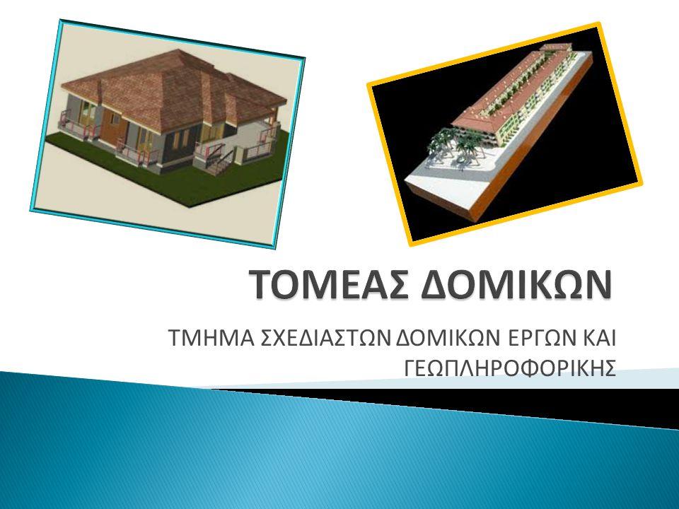  Τα μαθήματα στα οποία εξετάζονται οι απόφοιτοι του τμήματος κατά τις πανελλαδικές εξετάσεις είναι:  Αρχιτεκτονικό Σχέδιο  Οικοδομική  Νεοελληνική Γλώσσα  Μαθηματικά