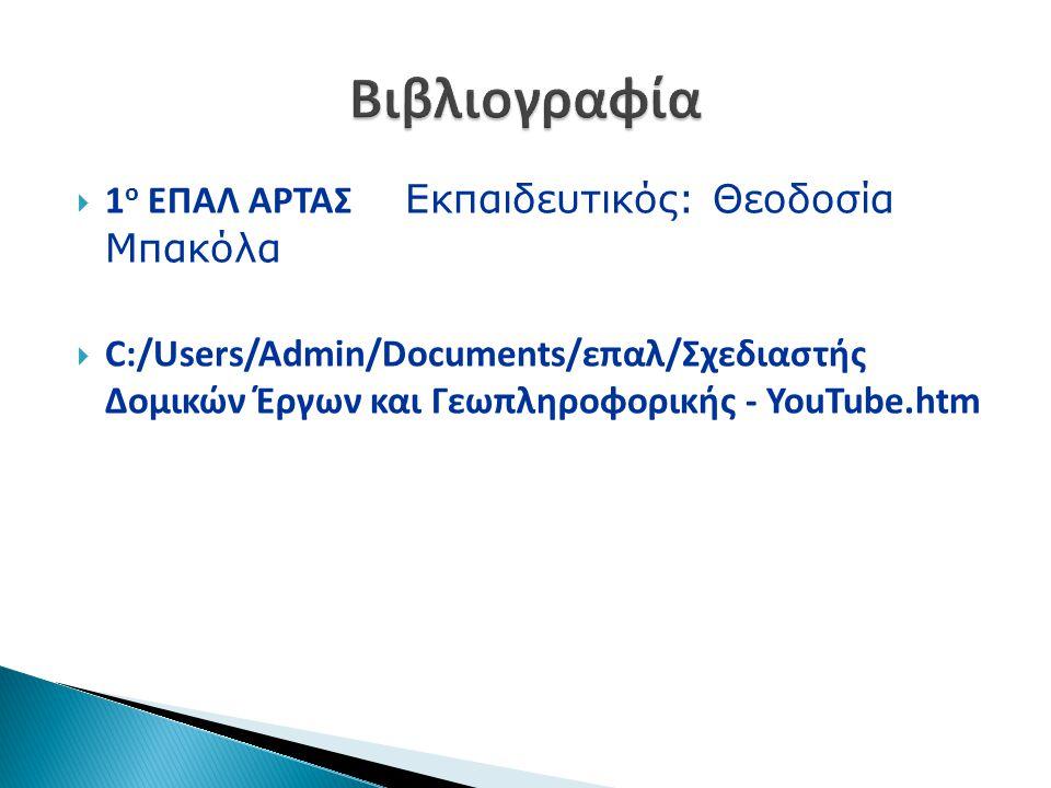  1 ο ΕΠΑΛ ΑΡΤΑΣ Εκπαιδευτικός: Θεοδοσία Μπακόλα  C:/Users/Admin/Documents/επαλ/Σχεδιαστής Δομικών Έργων και Γεωπληροφορικής - YouTube.htm