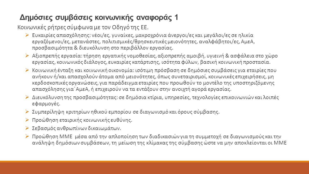 Δημόσιες συμβάσεις κοινωνικής αναφοράς 1 Κοινωνικές ρήτρες σύμφωνα με τον Οδηγό της ΕΕ.  Ευκαιρίες απασχόλησης: νέοι/ες, γυναίκες, μακροχρόνια άνεργο