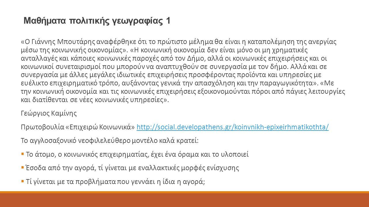 Μαθήματα πολιτικής γεωγραφίας 1 «Ο Γιάννης Μπουτάρης αναφέρθηκε ότι το πρώτιστο μέλημα θα είναι η καταπολέμηση της ανεργίας μέσω της κοινωνικής οικονομίας».