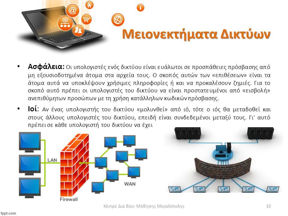 Μειονεκτήματα Δικτύων Ασφάλεια: Οι υπολογιστές ενός δικτύου είναι ευάλωτοι σε προσπάθειες πρόσβασης από μη εξουσιοδοτημένα άτομα στα αρχεία τους.
