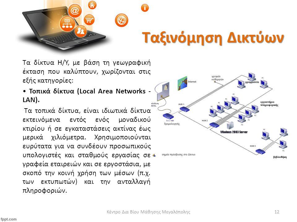 Ταξινόμηση Δικτύων Τα δίκτυα Η/Υ, με βάση τη γεωγραφική έκταση που καλύπτουν, χωρίζονται στις εξής κατηγορίες: Τοπικά δίκτυα (Local Area Networks - LAN).