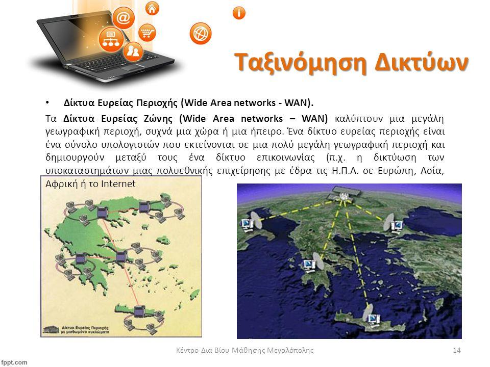 Ταξινόμηση Δικτύων Δίκτυα Ευρείας Περιοχής (Wide Area networks - WAN).