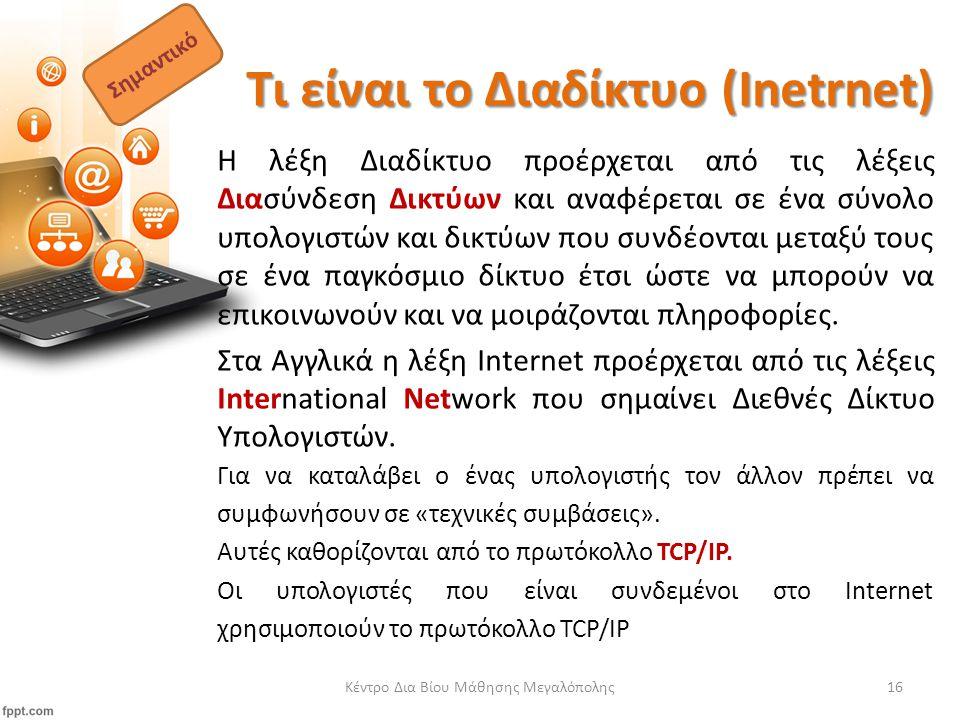 Τι είναι το Διαδίκτυο (Inetrnet) Η λέξη Διαδίκτυο προέρχεται από τις λέξεις Διασύνδεση Δικτύων και αναφέρεται σε ένα σύνολο υπολογιστών και δικτύων που συνδέονται μεταξύ τους σε ένα παγκόσμιο δίκτυο έτσι ώστε να μπορούν να επικοινωνούν και να μοιράζονται πληροφορίες.