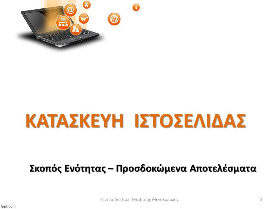 Σκοπός Σκοπός αυτής της ενότητας είναι η εξοικείωση των εκπαιδευομένων με τις τεχνικές δημιουργίας ιστοσελίδων και μικρών ιστοχώρων.