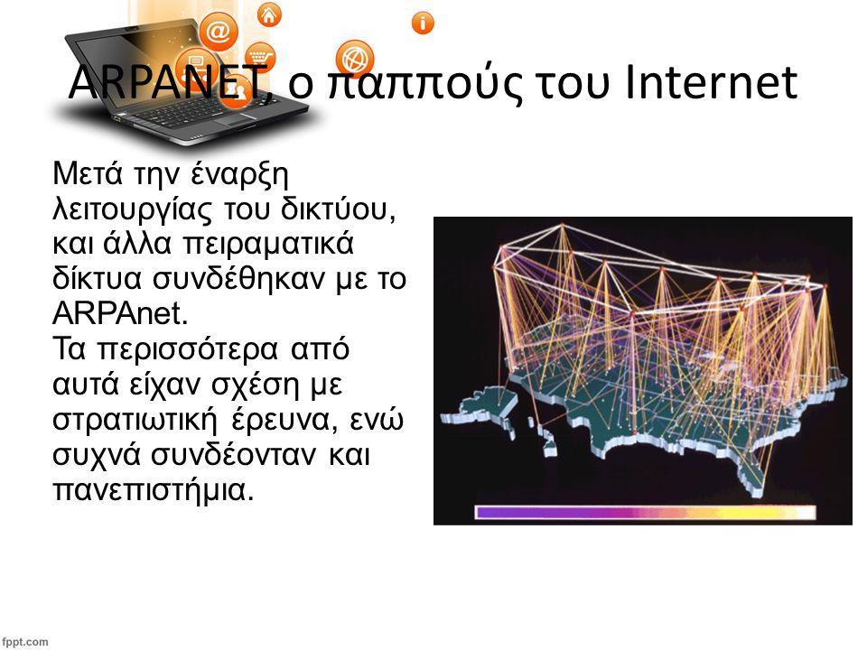 ARPANET, ο παππούς του Internet Μετά την έναρξη λειτουργίας του δικτύου, και άλλα πειραματικά δίκτυα συνδέθηκαν με το ARPAnet.