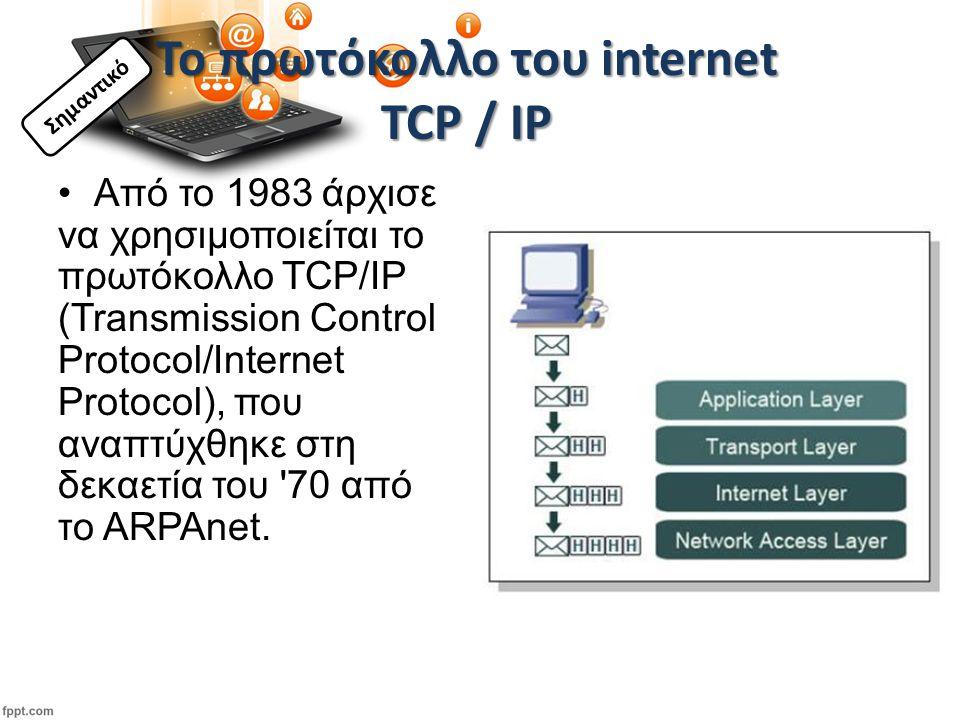 Το πρωτόκολλο του internet TCP / IP Από το 1983 άρχισε να χρησιμοποιείται το πρωτόκολλο TCP/IP (Transmission Control Protocol/Internet Protocol), που αναπτύχθηκε στη δεκαετία του 70 από τo ARPAnet.