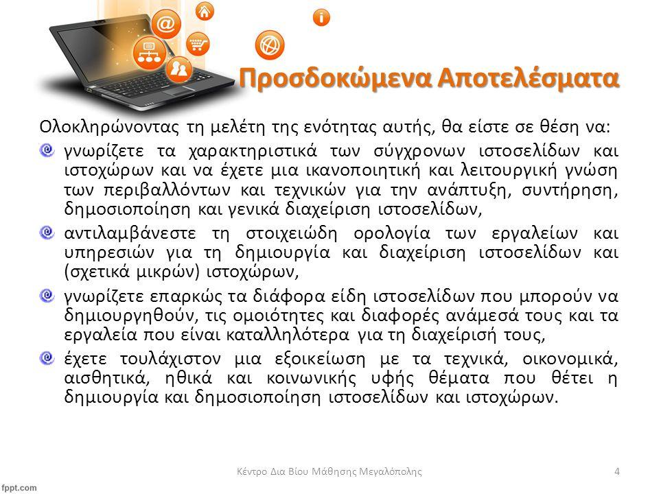 Εισαγωγικές Παρατηρήσεις Οι περισσότερες ιστοσελίδες που βλέπετε στο Διαδίκτυο δημιουργήθηκαν με τη χρήση εξειδικευμένων εργαλείων και γλωσσών υπολογιστή για το διαδίκτυο.