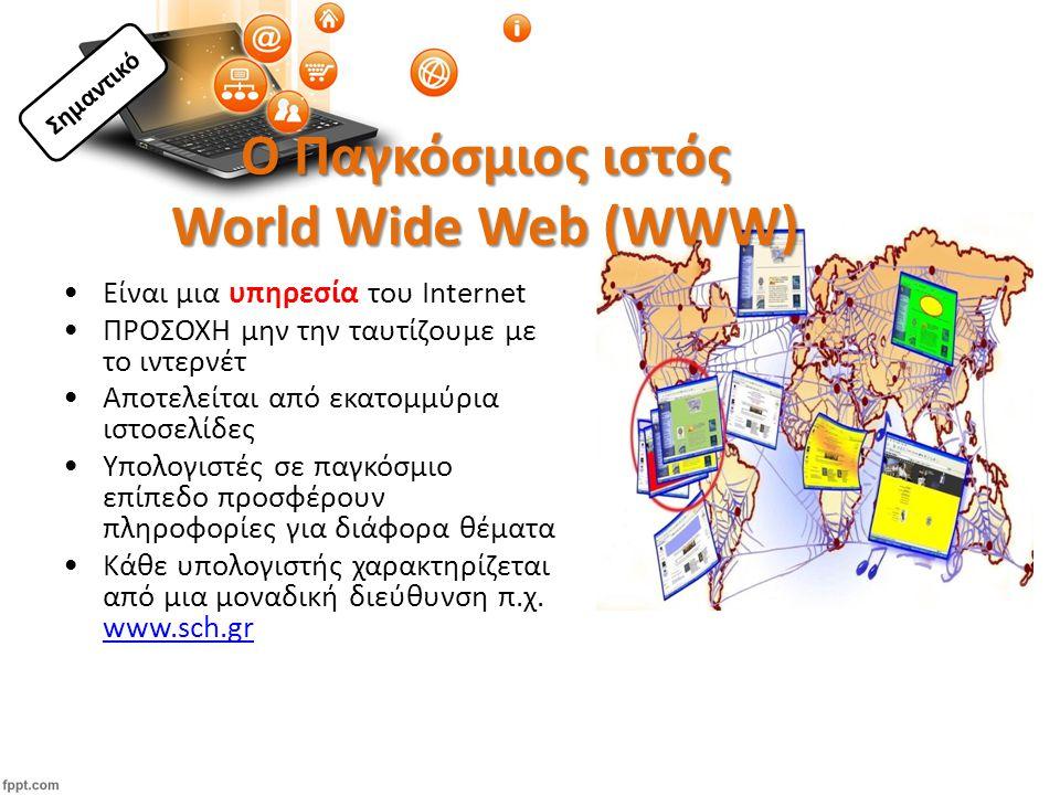 Είναι μια υπηρεσία του Internet ΠΡΟΣΟΧΗ μην την ταυτίζουμε με το ιντερνέτ Αποτελείται από εκατομμύρια ιστοσελίδες Υπολογιστές σε παγκόσμιο επίπεδο προσφέρουν πληροφορίες για διάφορα θέματα Κάθε υπολογιστής χαρακτηρίζεται από μια μοναδική διεύθυνση π.χ.