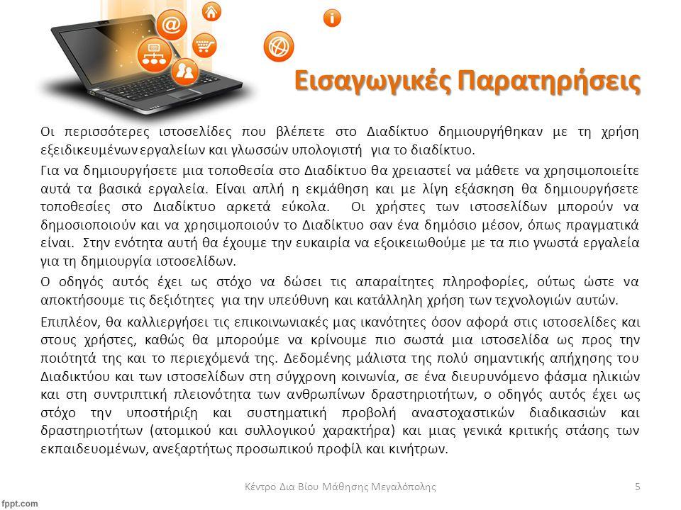 Μοντέλο Client / Server στον υπηρεσία του παγκόσμιου ιστού Πελάτης Client Πελάτης Client Πελάτης Client Εξυπηρετητής Server Ζητάει ιστοσελίδα (www.in.gr) Δίνει ιστοσελίδα (www.in.gr) Σημαντικό