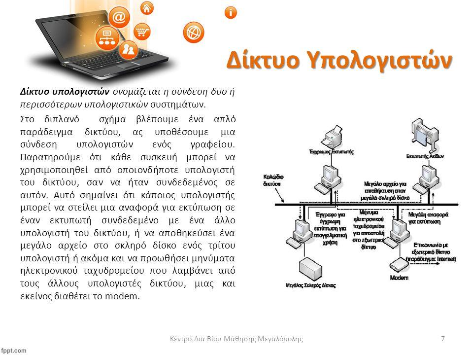 Δίκτυο Υπολογιστών ∆ίκτυο υπολογιστών ονοµάζεται η σύνδεση δυο ή περισσότερων υπολογιστικών συστηµάτων.