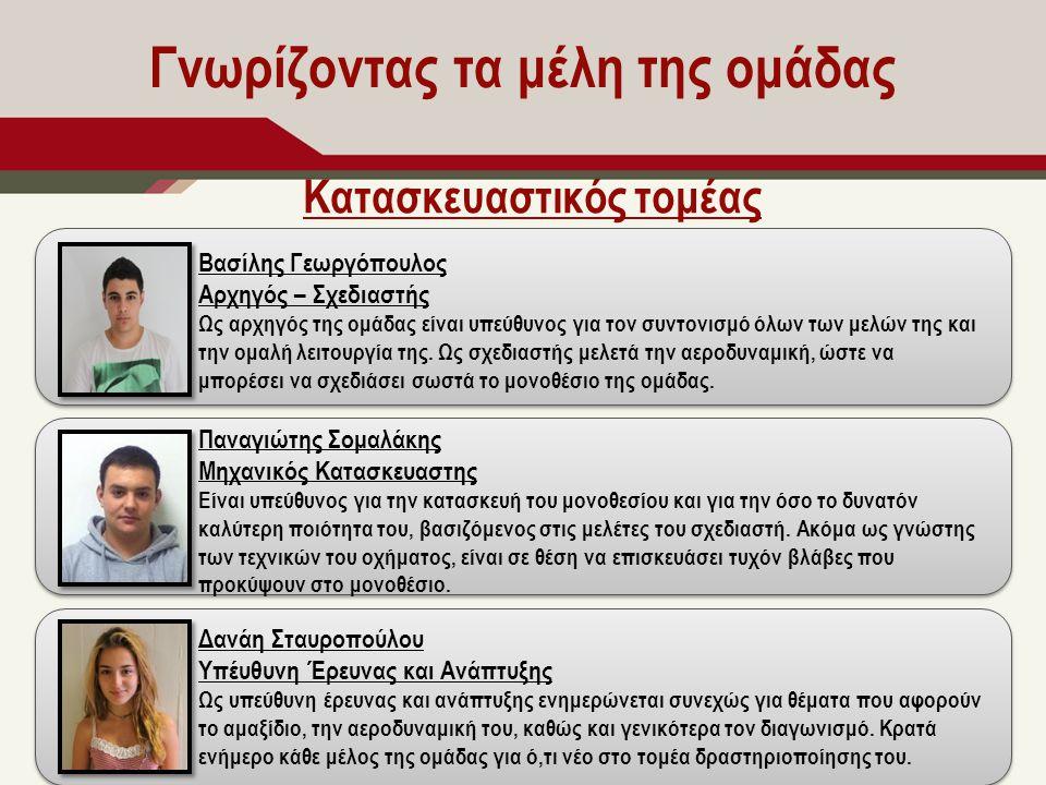 Γνωρίζοντας τα μέλη της ομάδας Κατασκευαστικός τομέας Βασίλης Γεωργόπουλος Αρχηγός – Σχεδιαστής Ως αρχηγός της ομάδας είναι υπεύθυνος για τον συντονισ
