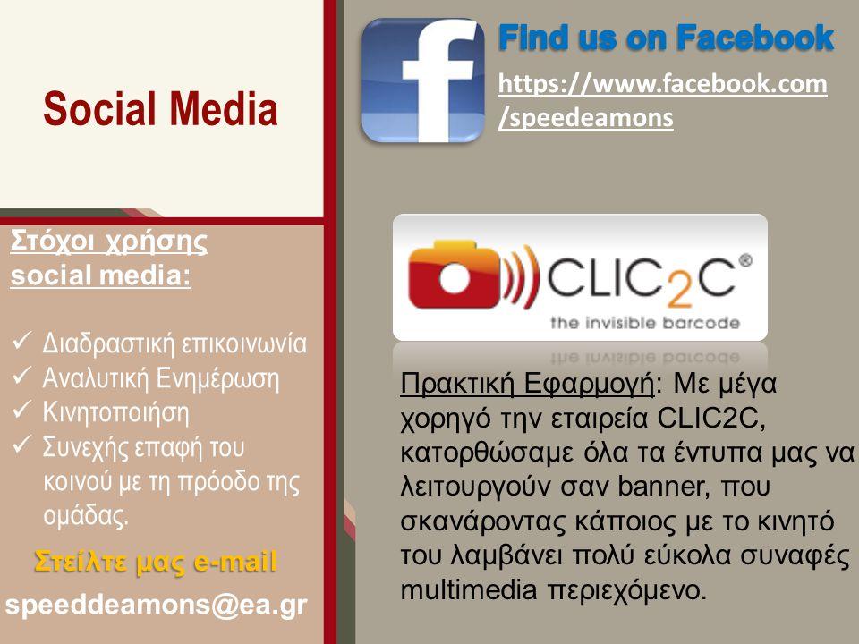 Social Media https://www.facebook.com /speedeamons Στείλτε μας e-mail speeddeamons@ea.gr Πρακτική Εφαρμογή: Με μέγα χορηγό την εταιρεία CLIC2C, κατορθώσαμε όλα τα έντυπα μας να λειτουργούν σαν banner, που σκανάροντας κάποιος με το κινητό του λαμβάνει πολύ εύκολα συναφές multimedia περιεχόμενο.