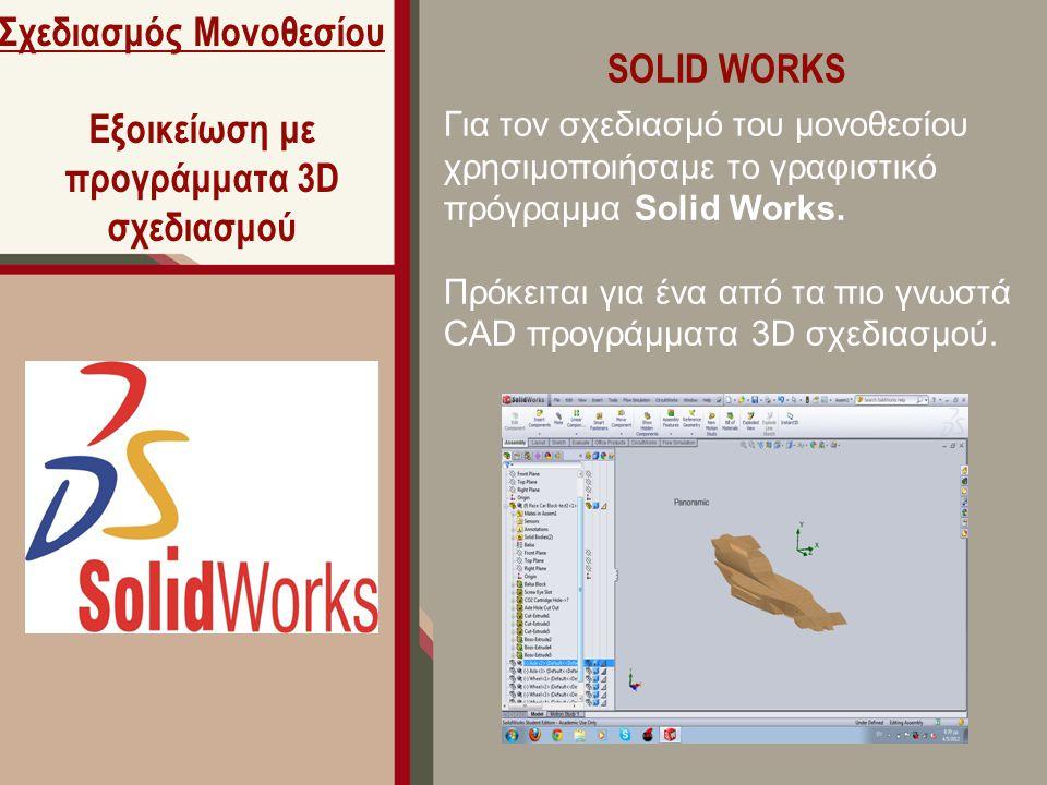 Σχεδιασμός Μονοθεσίου Εξοικείωση με προγράμματα 3D σχεδιασμού SOLID WORKS Για τον σχεδιασμό του μονοθεσίου χρησιμοποιήσαμε το γραφιστικό πρόγραμμα Solid Works.