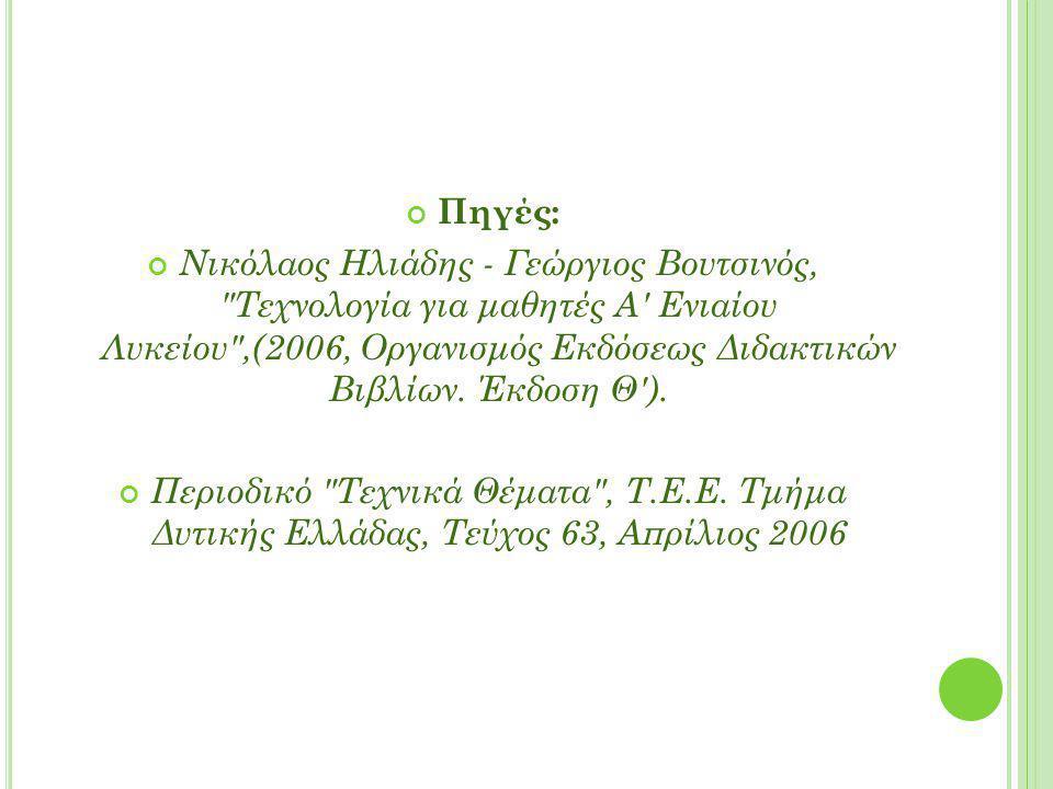 Πηγές: Νικόλαος Ηλιάδης - Γεώργιος Βουτσινός, Τεχνολογία για μαθητές Α Ενιαίου Λυκείου ,(2006, Οργανισμός Εκδόσεως Διδακτικών Βιβλίων.