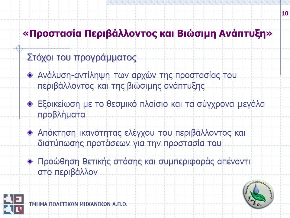 ΤΜΗΜΑ ΠΟΛΙΤΙΚΩΝ ΜΗΧΑΝΙΚΩΝ Α.Π.Θ. 10 «Προστασία Περιβάλλοντος και Βιώσιμη Ανάπτυξη» Στόχοι του προγράμματος Ανάλυση-αντίληψη των αρχών της προστασίας τ