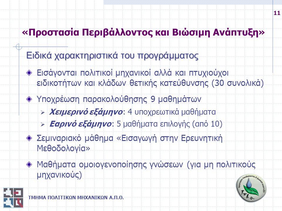ΤΜΗΜΑ ΠΟΛΙΤΙΚΩΝ ΜΗΧΑΝΙΚΩΝ Α.Π.Θ. 11 Ειδικά χαρακτηριστικά του προγράμματος Εισάγονται πολιτικοί μηχανικοί αλλά και πτυχιούχοι ειδικοτήτων και κλάδων θ