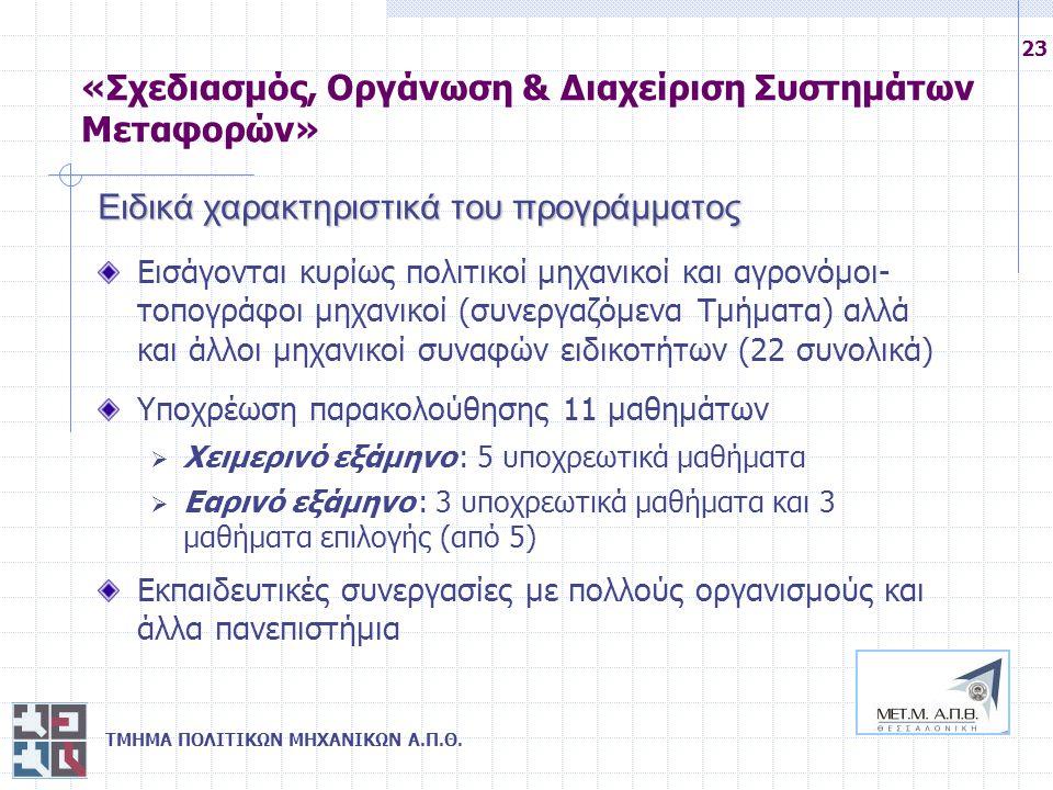 ΤΜΗΜΑ ΠΟΛΙΤΙΚΩΝ ΜΗΧΑΝΙΚΩΝ Α.Π.Θ. 23 Ειδικά χαρακτηριστικά του προγράμματος Εισάγονται κυρίως πολιτικοί μηχανικοί και αγρονόμοι- τοπογράφοι μηχανικοί (