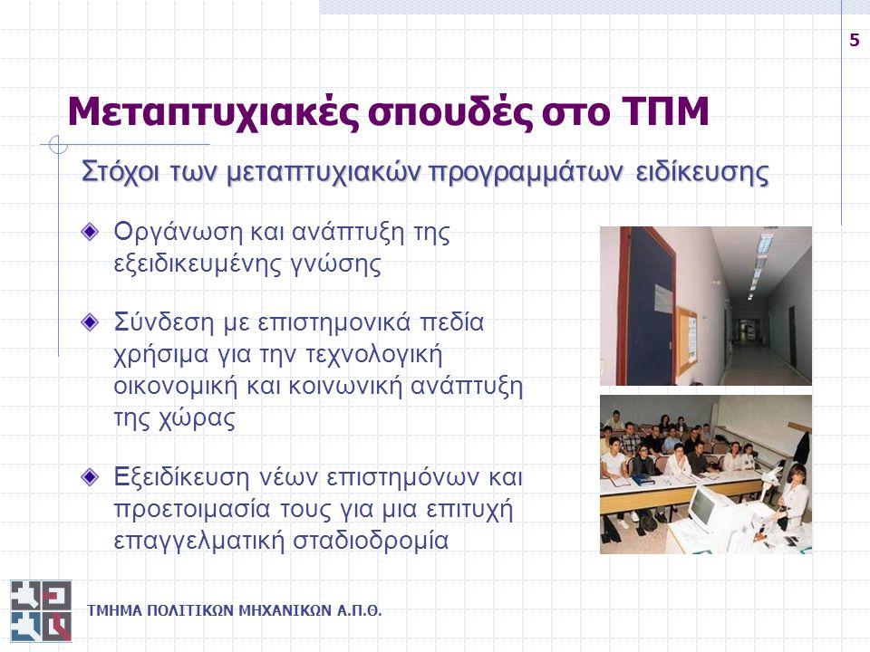 ΤΜΗΜΑ ΠΟΛΙΤΙΚΩΝ ΜΗΧΑΝΙΚΩΝ Α.Π.Θ. 5 Μεταπτυχιακές σπουδές στο ΤΠΜ Στόχοι των μεταπτυχιακών προγραμμάτων ειδίκευσης Οργάνωση και ανάπτυξη της εξειδικευμ
