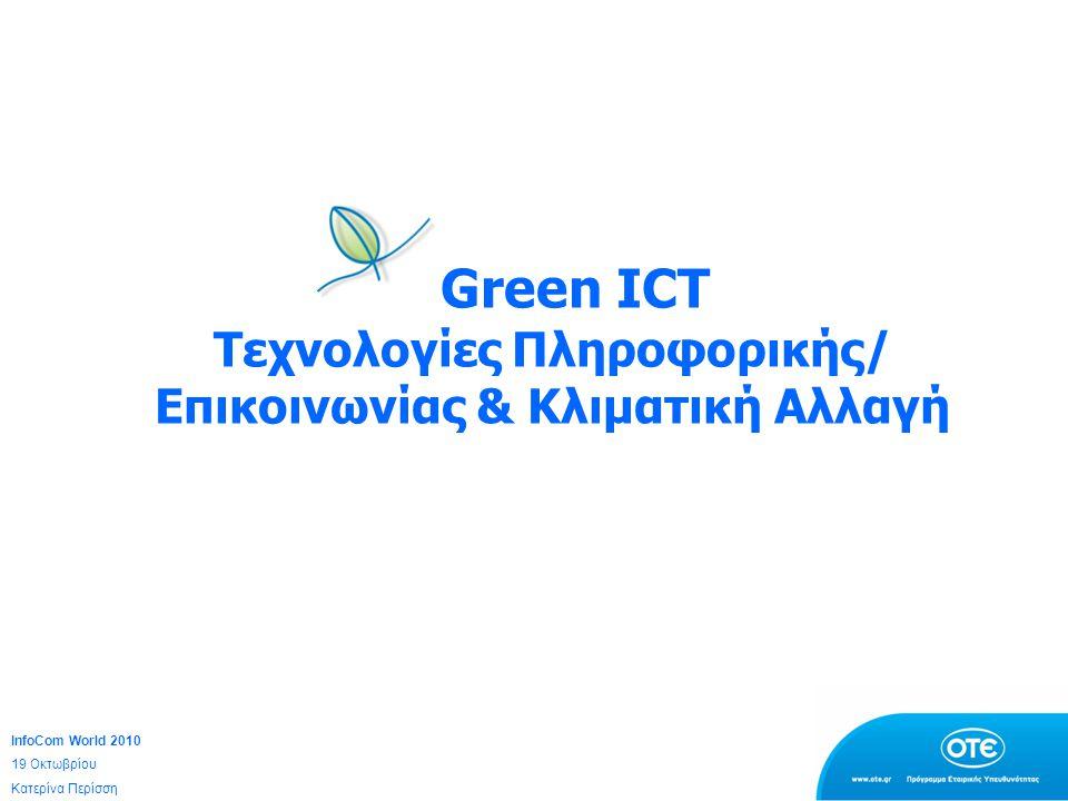Green ICΤ Τεχνολογίες Πληροφορικής/ Επικοινωνίας & Κλιματική Αλλαγή InfoCom World 2010 19 Οκτωβρίου Κατερίνα Περίσση