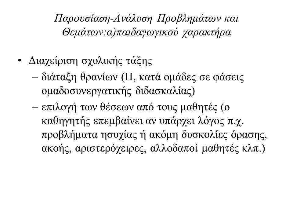 αξιολόγηση συνεπειών Εργαλείο αξιολόγησης του ποιος έχει ανάγκη παρέμβασης (Slaikeu, 1990): –Β.