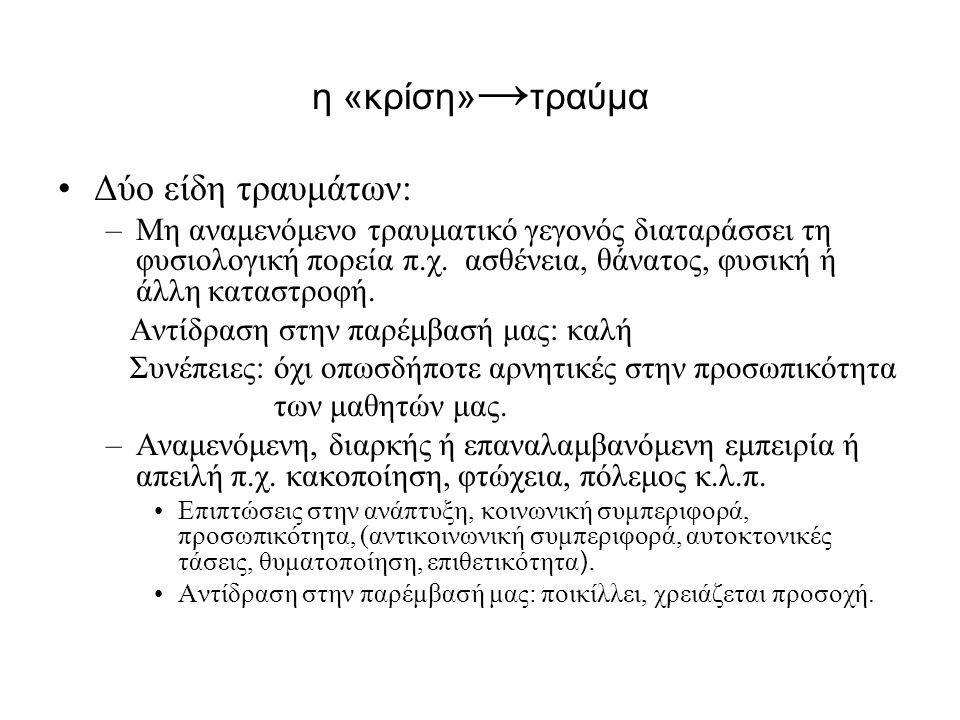 η «κρίση» → τραύμα Δύο είδη τραυμάτων: –Μη αναμενόμενο τραυματικό γεγονός διαταράσσει τη φυσιολογική πορεία π.χ.