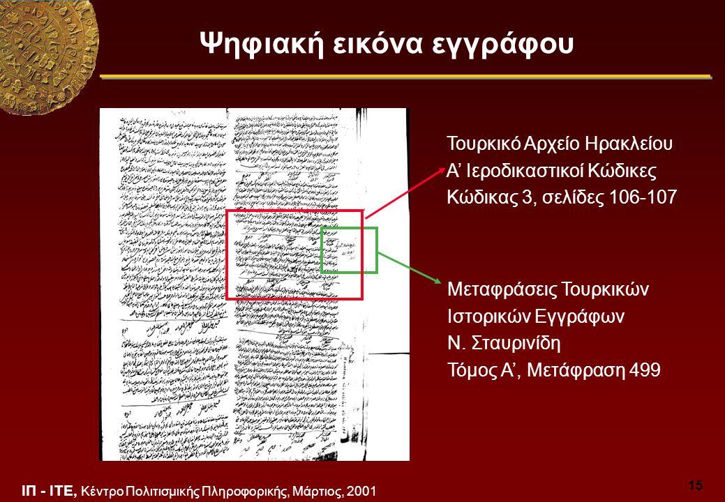 ΙΠ - ΙΤΕ, Κέντρο Πολιτισμικής Πληροφορικής, Μάρτιος, 2001 15 Ψηφιακή εικόνα εγγράφου Μεταφράσεις Τουρκικών Ιστορικών Εγγράφων Ν.