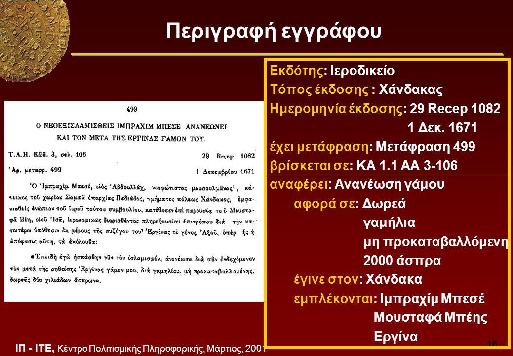 ΙΠ - ΙΤΕ, Κέντρο Πολιτισμικής Πληροφορικής, Μάρτιος, 2001 16 Εκδότης: Ιεροδικείο Τόπος έκδοσης : Χάνδακας Ημερομηνία έκδοσης: 29 Recep 1082 1 Δεκ.