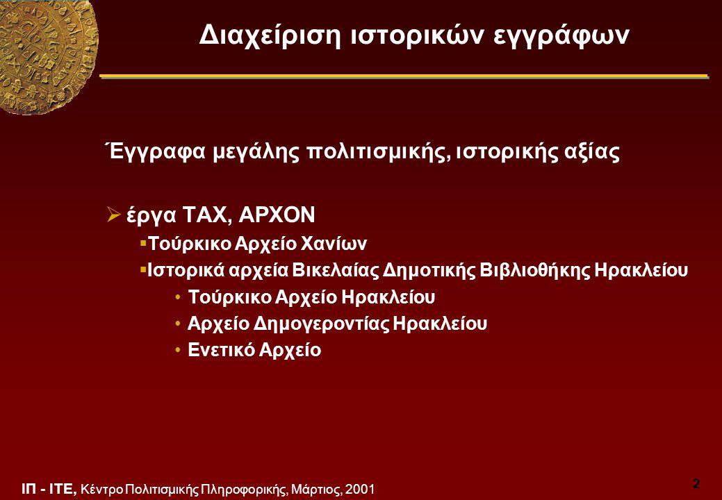 ΙΠ - ΙΤΕ, Κέντρο Πολιτισμικής Πληροφορικής, Μάρτιος, 2001 13 Τεκμήριο Έγγραφο Εγγραφή Στοιχεία αρχειακού καταλόγου Τόπος Τύπος Εγγράφου Περιγραφή Δράστης Αρχειακή Μονάδα Δράστης Ημερομηνία Μετάφραση Μεταγραφή βρίσκεται σε έχει μεταγραφή έχει μετάφραση έχει τόπο έκδοσης έχει ημερομηνία έκδοσης έχει εκδότη έχει παραλήπτη αναφέρει έχει είδος Ημερομηνία έχει ημερομηνία καταγραφής