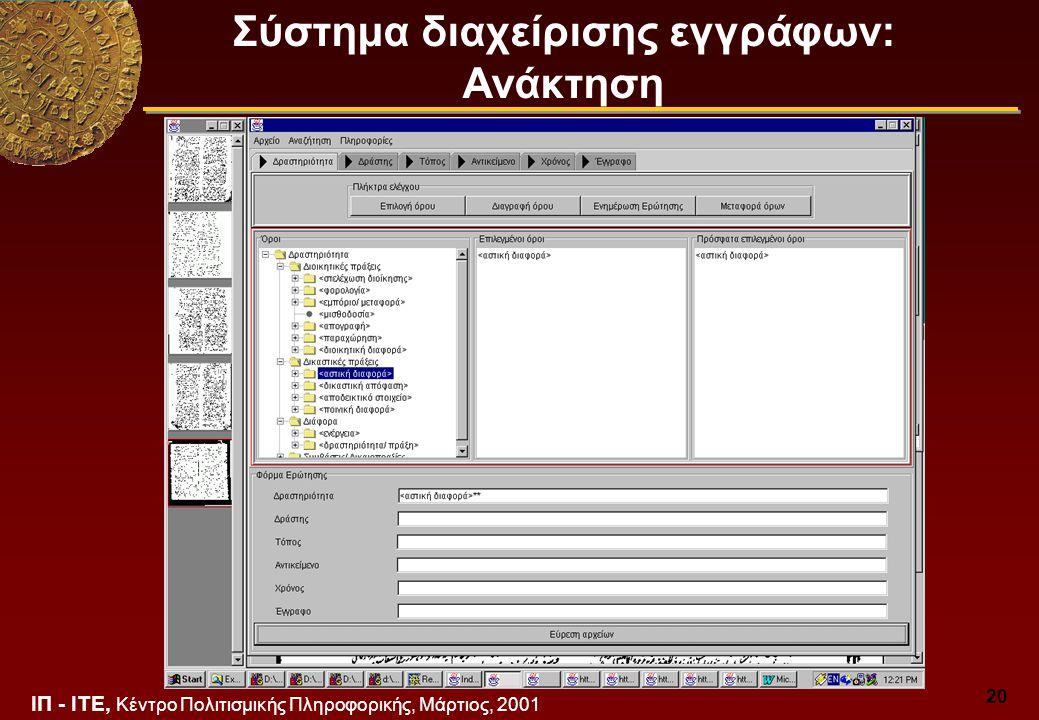 ΙΠ - ΙΤΕ, Κέντρο Πολιτισμικής Πληροφορικής, Μάρτιος, 2001 20 Σύστημα διαχείρισης εγγράφων: Ανάκτηση