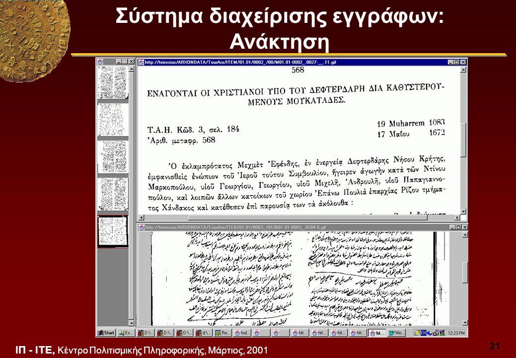 ΙΠ - ΙΤΕ, Κέντρο Πολιτισμικής Πληροφορικής, Μάρτιος, 2001 21 Σύστημα διαχείρισης εγγράφων: Ανάκτηση