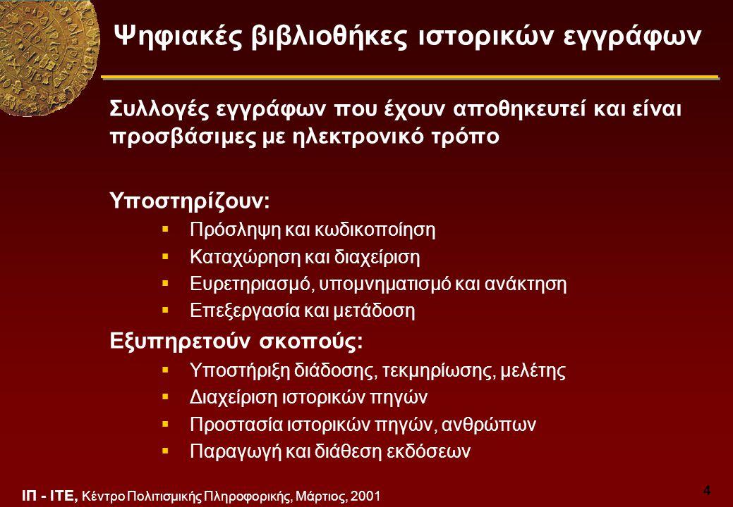 ΙΠ - ΙΤΕ, Κέντρο Πολιτισμικής Πληροφορικής, Μάρτιος, 2001 5  δεν είναι δυνατή η αυτόματη μεταγραφή  ανακριβές λογισμικό αυτόματης ανάγνωσης χαρακτήρων (OCR)  εξαρτώμενη από ερμηνεία  απόδοση αδόμητων λέξεων κλειδιών  χρονοβόρα διαδικασία  οι λέξεις κλειδιά δεν είναι αναγκαστικά μοναδικές  ασυνέπεια μεταξύ χρηστών  όχι ευνόητες για τους χρήστες κατά την διαδικασία ανάκτησης  πλήρης ταξινόμηση μόνο σε τμήματα της βάσης  από διαφορετικές σκοπιές  σε διαφορετικές χρονικές στιγμές  από διαφορετικούς ανθρώπους Το πρόβλημα ταξινόμησης