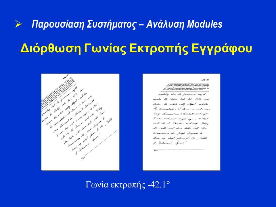 Διόρθωση Γωνίας Εκτροπής Εγγράφου Γωνία εκτροπής -42.1°  Παρουσίαση Συστήματος – Ανάλυση Modules