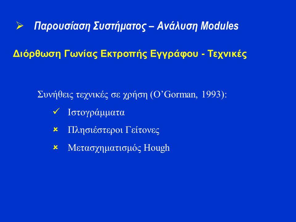 Συνήθεις τεχνικές σε χρήση (O'Gorman, 1993): Ιστογράμματα  Πλησιέστεροι Γείτονες  Μετασχηματισμός Hough Διόρθωση Γωνίας Εκτροπής Εγγράφου - Τεχνικές