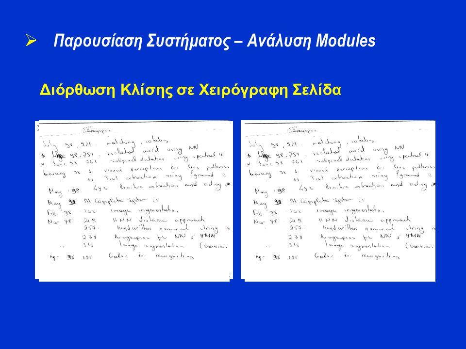 Διόρθωση Κλίσης σε Χειρόγραφη Σελίδα  Παρουσίαση Συστήματος – Ανάλυση Modules