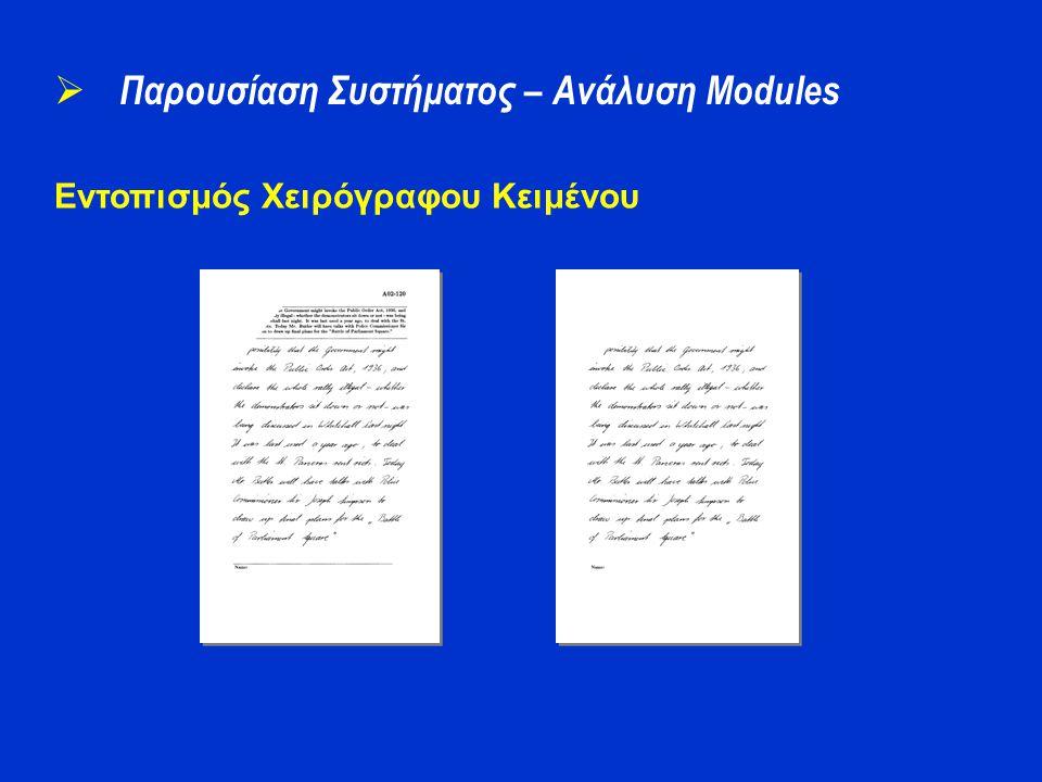 Εντοπισμός Χειρόγραφου Κειμένου  Παρουσίαση Συστήματος – Ανάλυση Modules