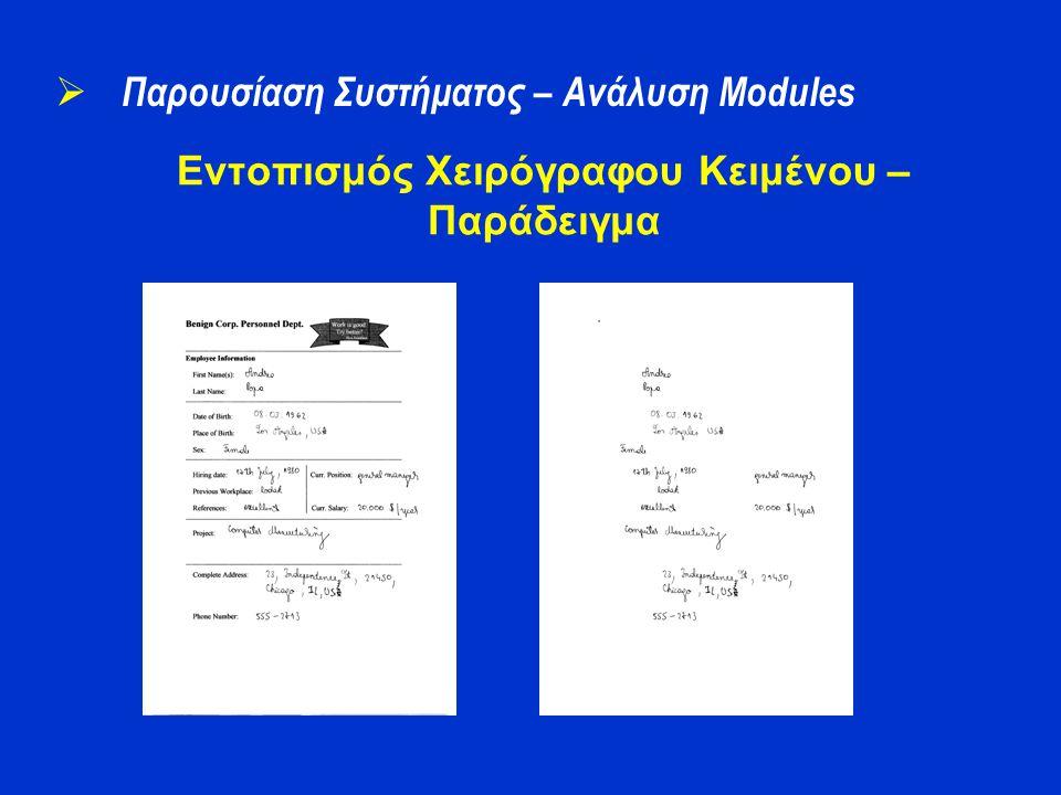 Εντοπισμός Χειρόγραφου Κειμένου – Παράδειγμα  Παρουσίαση Συστήματος – Ανάλυση Modules