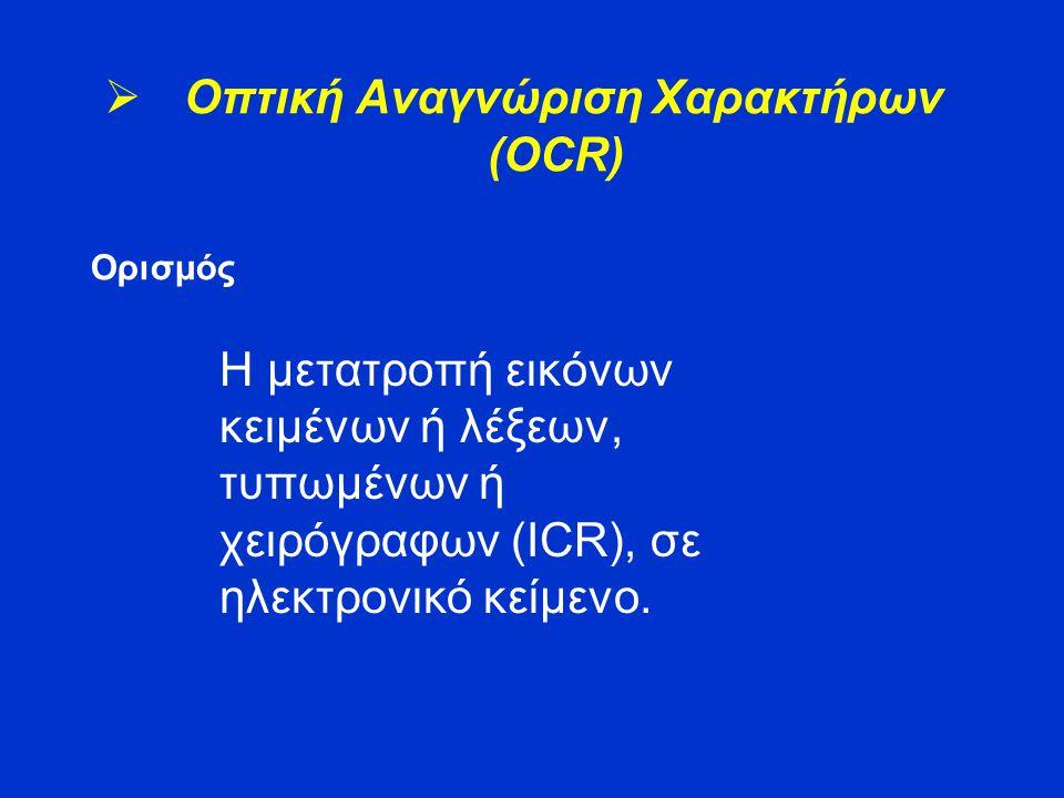 Η μετατροπή εικόνων κειμένων ή λέξεων, τυπωμένων ή χειρόγραφων (ICR), σε ηλεκτρονικό κείμενο.  Οπτική Αναγνώριση Χαρακτήρων (OCR) Ορισμός