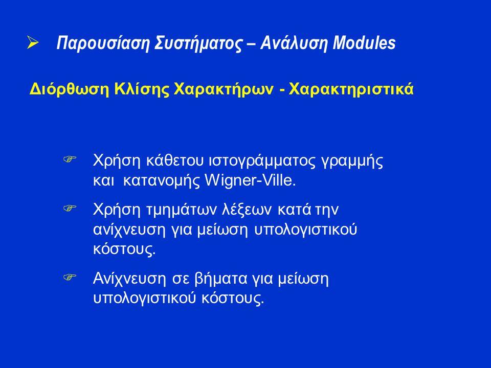  Χρήση κάθετου ιστογράμματος γραμμής και κατανομής Wigner-Ville.  Χρήση τμημάτων λέξεων κατά την ανίχνευση για μείωση υπολογιστικού κόστους.  Ανίχν