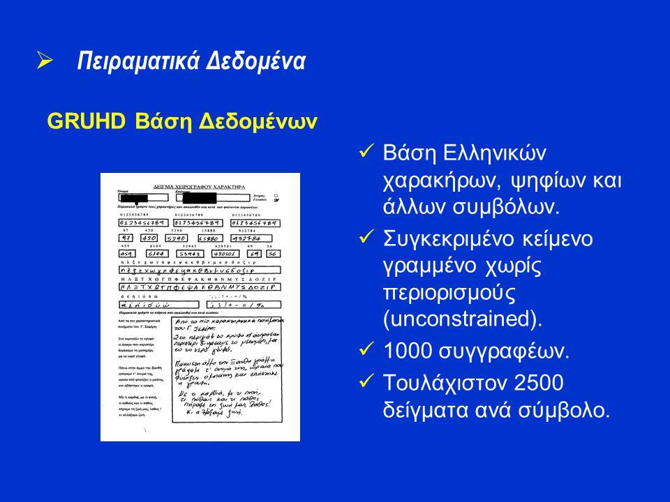 Βάση Ελληνικών χαρακήρων, ψηφίων και άλλων συμβόλων. Συγκεκριμένο κείμενο γραμμένο χωρίς περιορισμούς (unconstrained). 1000 συγγραφέων. Τουλάχιστον 25