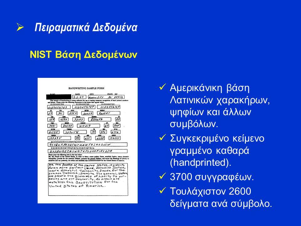 Αμερικάνικη βάση Λατινικών χαρακήρων, ψηφίων και άλλων συμβόλων. Συγκεκριμένο κείμενο γραμμένο καθαρά (handprinted). 3700 συγγραφέων. Τουλάχιστον 2600