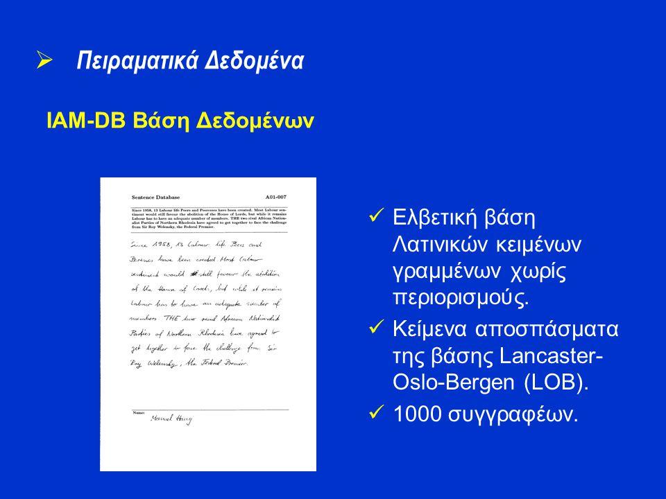 Ελβετική βάση Λατινικών κειμένων γραμμένων χωρίς περιορισμούς. Κείμενα αποσπάσματα της βάσης Lancaster- Oslo-Bergen (LOB). 1000 συγγραφέων.  Πειραματ