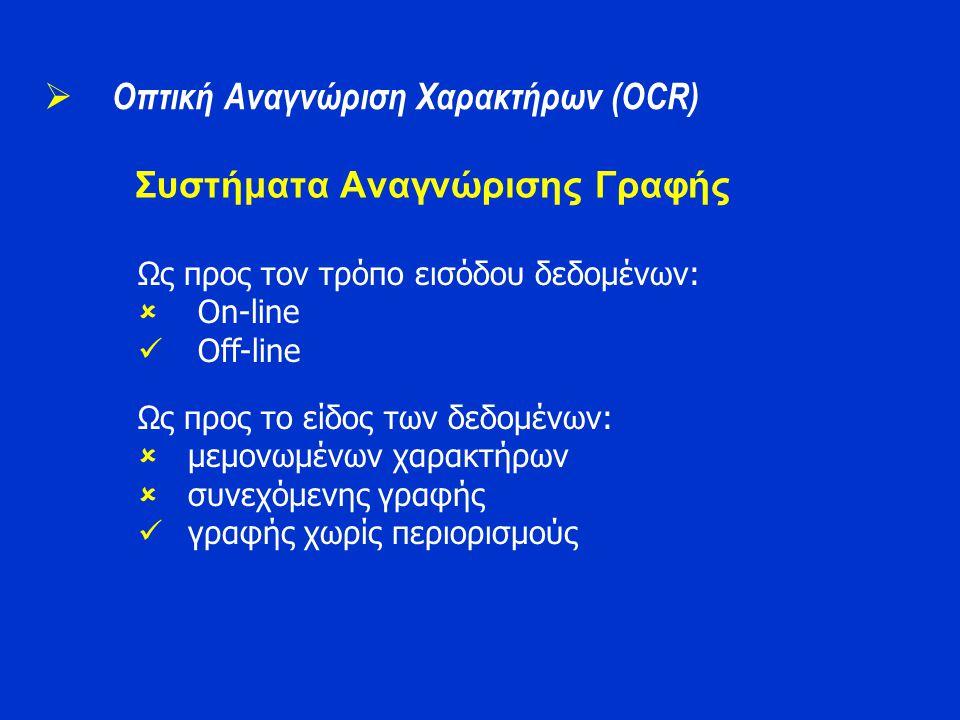 Συστήματα Αναγνώρισης Γραφής Ως προς τον τρόπο εισόδου δεδομένων:  On-line Off-line Ως προς το είδος των δεδομένων:  μεμονωμένων χαρακτήρων  συνεχό