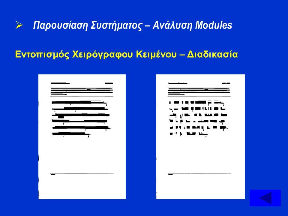 Εντοπισμός Χειρόγραφου Κειμένου – Διαδικασία  Παρουσίαση Συστήματος – Ανάλυση Modules