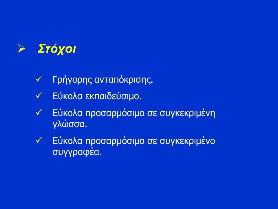  Στόχοι Γρήγορης ανταπόκρισης. Εύκολα εκπαιδεύσιμο. Εύκολα προσαρμόσιμο σε συγκεκριμένη γλώσσα. Εύκολα προσαρμόσιμο σε συγκεκριμένο συγγραφέα.