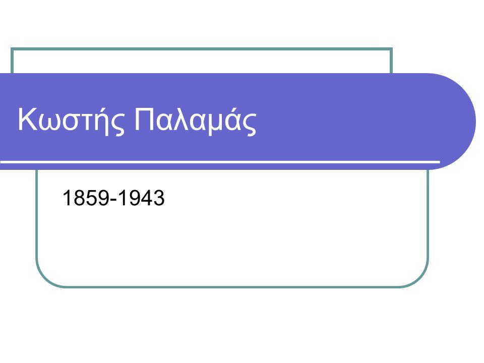 Κωστής Παλαμάς Πάτρα >Μεσολόγγι Ηγέτης της Νέας Αθηναϊκής Σχολής Τα τραγούδια της πατρίδος μου (1886) «Ο ύμνος της Αθηνάς» - 1889 (βραβείο στο Α' Φιλαδέλφειο Ποιητικό Διαγωνισμό) «Είναι για μας σαν να το είπε ποιητής αρχαίος και όχι ο Κωστής ο Παλαμάς» (Δ.