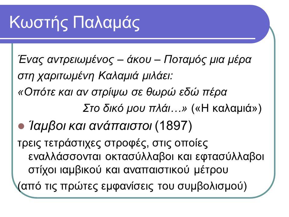 Κωστής Παλαμάς Η ασάλευτη ζωή (1904) – φανερή επίδραση του συμβολισμού «Θάνατος παλικαριού» (1891) – ηθογραφικό διήγημα μετάφραση στα σέρβικα – 1896 «Στρυφνό και σκληρό ύφος, σε κάθε του σχεδόν περίοδο, σε κάθε του σχεδόν φράση βάζει τις λέξεις σε άλλη θέση από τη φυσική τους» (Γ.