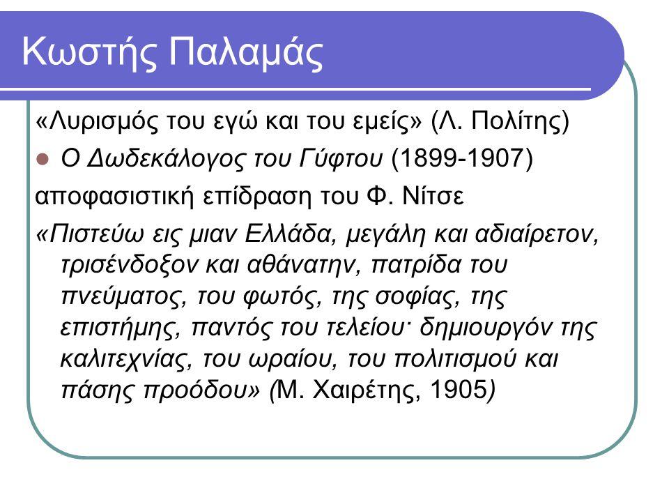 Κωστής Παλαμάς Η Φλογέρα του Βασιλιά (1886-1910) - αδιάσπαστη συνέχεια του ελληνισμού Ποιητής προφήτης – Μεγάλη Ιδέα Κατεξοχήν κριτικός – ανέδειξε τη σημασία της Επτανησιακής Σχολής (Σολωμός, Κάλβος) Η Εθνική Γλώσσα (1905), Εκπαιδευτικός Όμιλος (1910), Φοιτητική συντροφιά (1910) / Περιοδικό Νουμάς